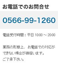 TEL 0566-99-1260